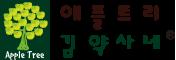 애플트리 김약사네